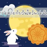 เจ้ากระต่ายกับวันไหว้พระจันทร์