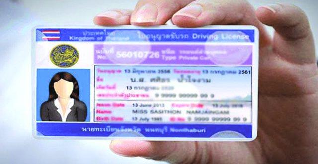 การเตรียมตัวทำใบอนุญาตขับขี่ (1)