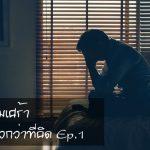 โรคซึมเศร้า…ใกล้ตัวกว่าที่คิด Ep.1