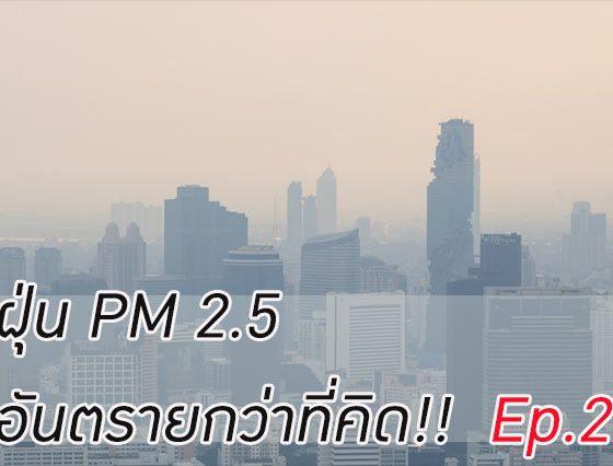ฝุ่น PM 2.5 อันตรายกว่าที่คิด!! Ep.2