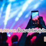 มีเงิน 10,000 บาท ซื้อสมาร์ทโฟนรุ่นไหนดี Ep.2