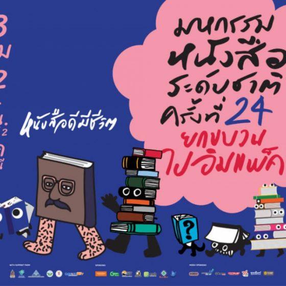 หนอนหนังสือห้ามพลาด!! กับงาน Book Expo Thailand 2019