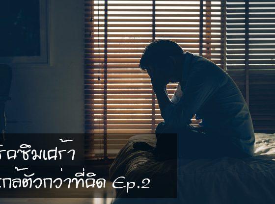 โรคซึมเศร้า…ใกล้ตัวกว่าที่คิด Ep.2