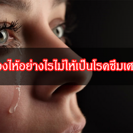 ร้องไห้อย่างไรไม่ให้เป็นโรคซึมเศร้า