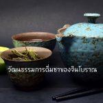 วัฒนธรรมการดื่มชาของจีนโบราณจนถึงปัจจุบัน