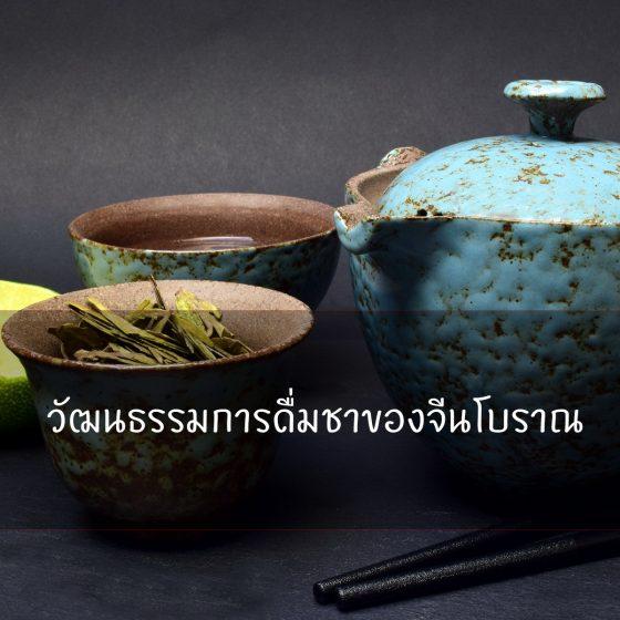 วัฒนธรรมการดื่มชาของจีนโบราณจนถึงปัจจุบัน เรื่องทั่วไป เกร็ดความรู้รอบตัว สาระน่าสนใจ