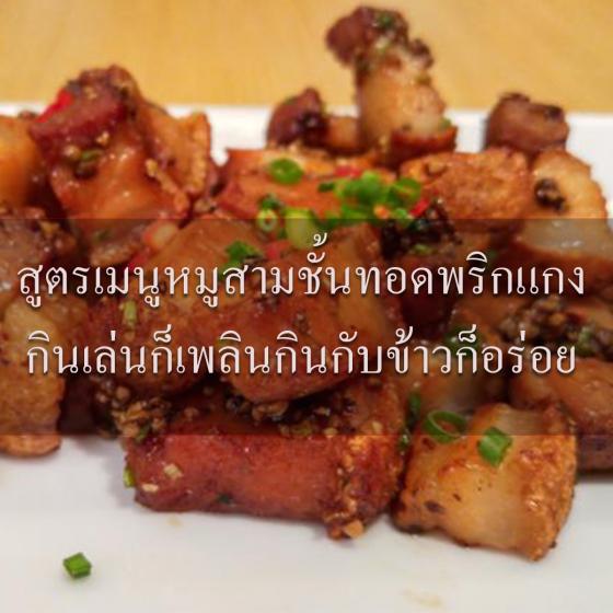 สูตรเมนูหมูสามชั้นทอดพริกแกง กินเล่นก็เพลินกินกับข้าวก็อร่อย