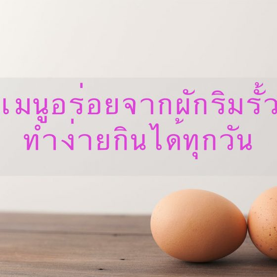 2 เมนูอร่อยจากผักริมรั้ว ทำง่ายกินได้ทุกวัน