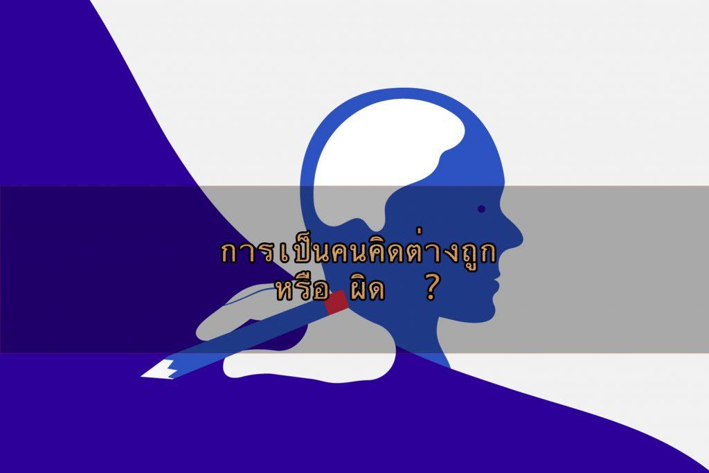 การเป็นคนคิดต่างถูก หรือ ผิด ? เรื่องทั่วไป เกร็ดความรู้รอบตัว สาระน่าสนใจ