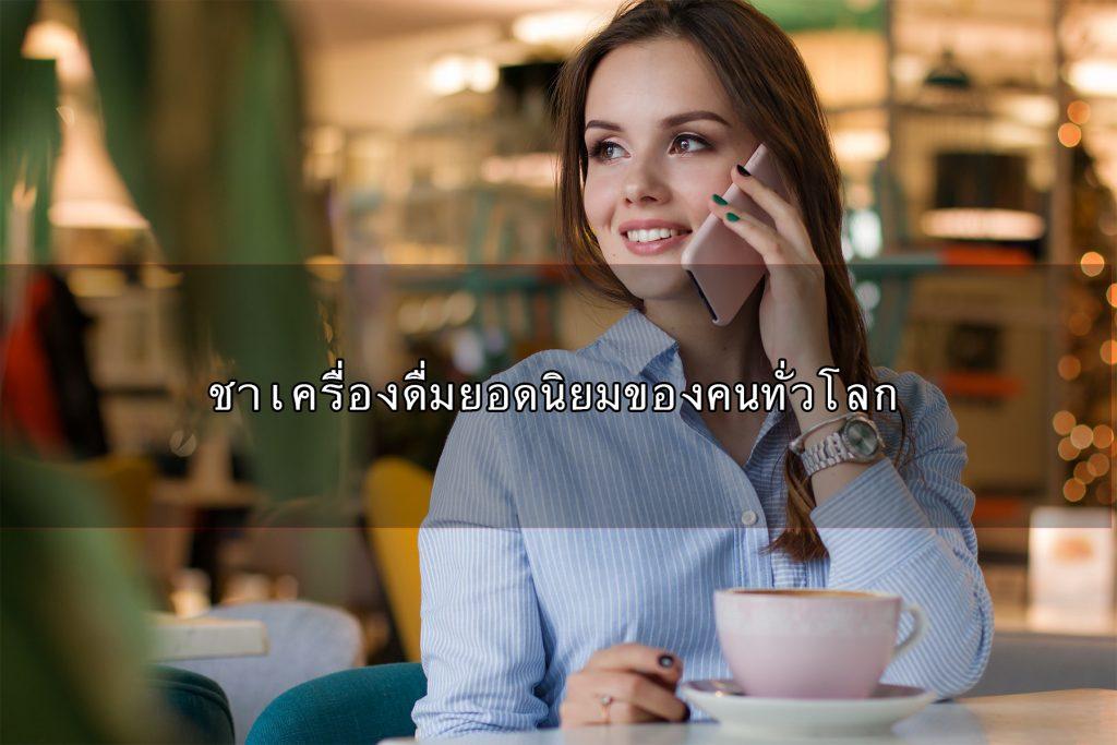 ชาเครื่องดื่มยอดนิยมของคนทั่วโลกเรื่องทั่วไป เกร็ดความรู้รอบตัว สาระน่าสนใจ