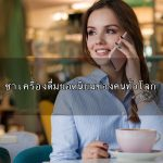 ชาเครื่องดื่มยอดนิยมของคนทั่วโลก