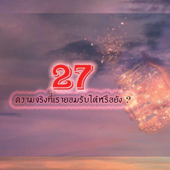27 ความจริงที่เรายอมรับได้หรือยัง ? เรื่องทั่วไป เกร็ดความรู้รอบตัว สาระน่าสนใจ