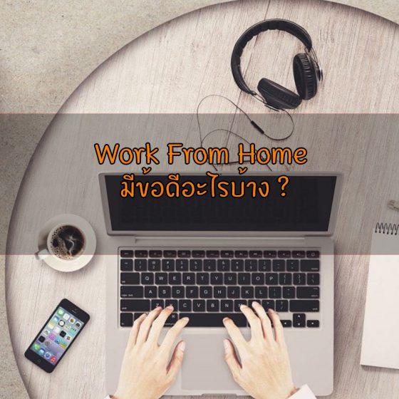 Work From Home มีข้อดีอะไรบ้าง ? เรื่องทั่วไป เกร็ดความรู้รอบตัว สาระน่าสนใจ