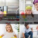 """รวมเหตุผลว่าทำไม""""เด็กที่ทำงานบ้านเป็นมักประสบความสำเร็จ"""""""