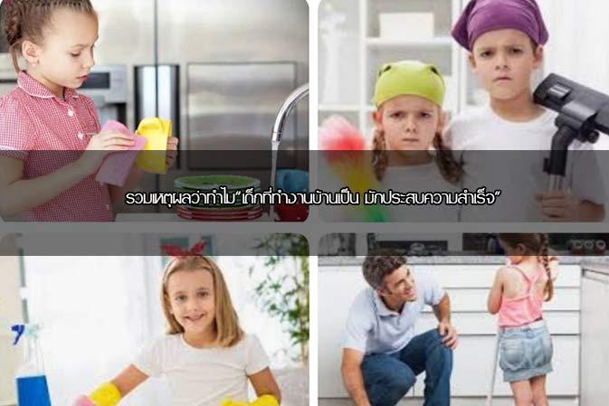 """รวมเหตุผลว่าทำไม""""เด็กที่ทำงานบ้านเป็นมักประสบความสำเร็จ"""" เรื่องทั่วไป เกร็ดความรู้รอบตัว สาระน่าสนใจ"""