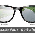 เลนส์ของแว่นตากันแดด สามารถป้องกันรังสีได้