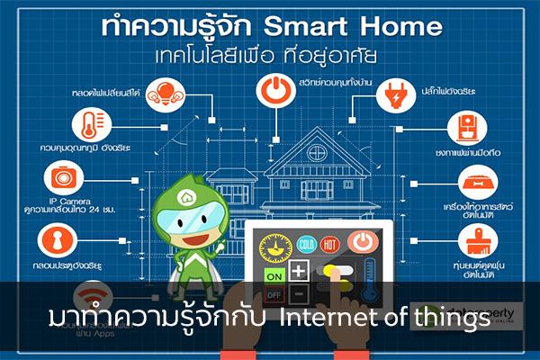 มาทำความรู้จักกับ Internet of things เรื่องทั่วไป เกร็ดความรู้รอบตัว เทคนิคต่างๆ สาระน่าสนใจ Internet of things