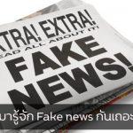 มารู้จัก Fake news กันเถอะ
