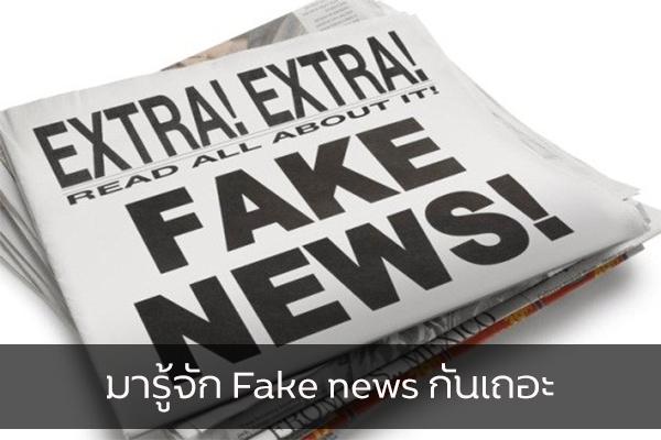 มารู้จัก Fake news กันเถอะ เรื่องทั่วไป เกร็ดความรู้รอบตัว เทคนิคต่างๆ สาระน่าสนใจ Fake news