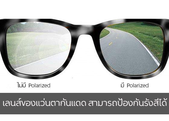 เลนส์ของแว่นตากันแดด สามารถป้องกันรังสีได้ เรื่องทั่วไป เกร็ดความรู้รอบตัว เทคนิคต่างๆ สาระน่าสนใจ แว่นตากันแดดกัน UV ได้