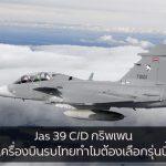 Jas 39 C/D กริพเพน เครื่องบินรบไทยทำไมต้องเลือกรุ่นนี้