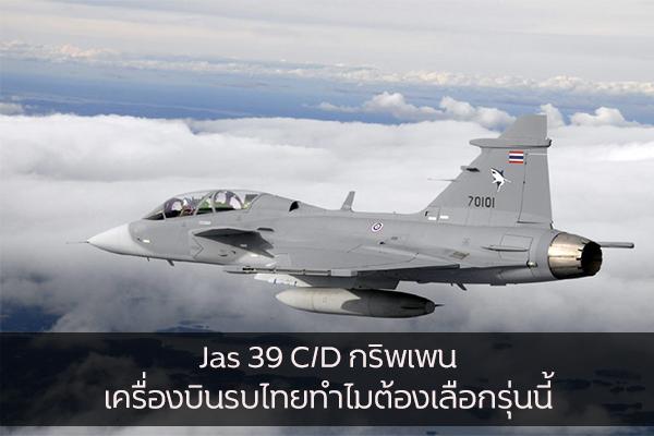 Jas 39 C/D กริพเพน เครื่องบินรบไทยทำไมต้องเลือกรุ่นนี้ เรื่องทั่วไป เกร็ดความรู้รอบตัว เทคนิคต่างๆ สาระน่าสนใจ Jas 39 C/D