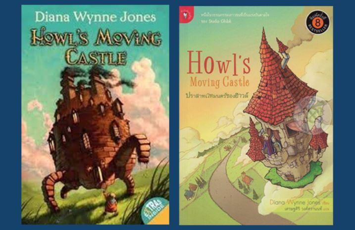 """หนังสือมือสอง """"Howl Moving Castle"""" อัพราคาขายได้ถึง 3 เท่าตอนนี้! เรื่องทั่วไป เกร็ดความรู้รอบตัว เทคนิคต่างๆ สาระน่าสนใจ HowlMovingCastle"""