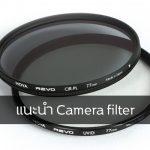 แนะนำ Camera filter