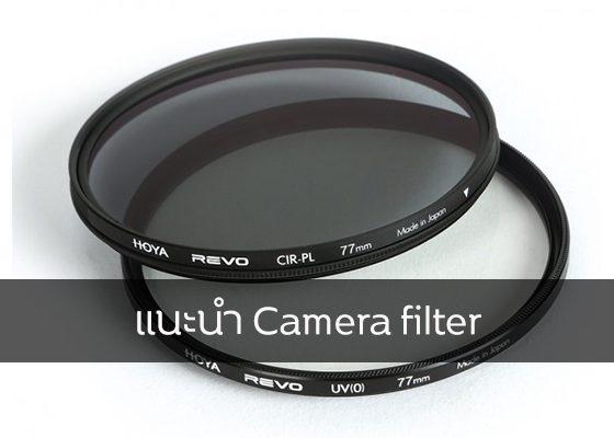 แนะนำ Camera filter เรื่องทั่วไป เกร็ดความรู้รอบตัว เทคนิคต่างๆ สาระน่าสนใจ CameraFilter