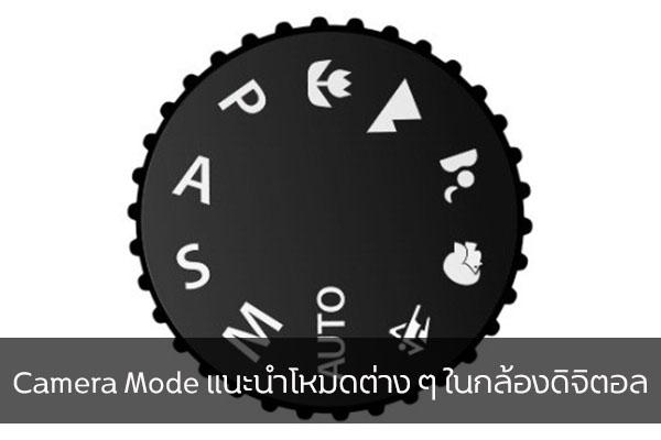 Camera Mode แนะนำโหมดต่าง ๆ ในกล้องดิจิตอล เรื่องทั่วไป เกร็ดความรู้รอบตัว เทคนิคต่างๆ สาระน่าสนใจ CameraMode