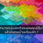 สีที่ชอบสามารถบ่งบอกตัวตนของคุณได้มากแค่ไหน แล้วมันตรงบ้างหรือเปล่า ?
