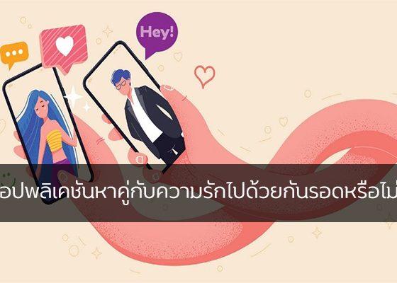 แอปพลิเคชันหาคู่กับความรักไปด้วยกันรอดหรือไม่? เรื่องทั่วไป เกร็ดความรู้รอบตัว เทคนิคต่างๆ สาระน่าสนใจ แอปพลิเคชันหาคู่