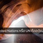 United Nations หรือ UN คืออะไรนะ?
