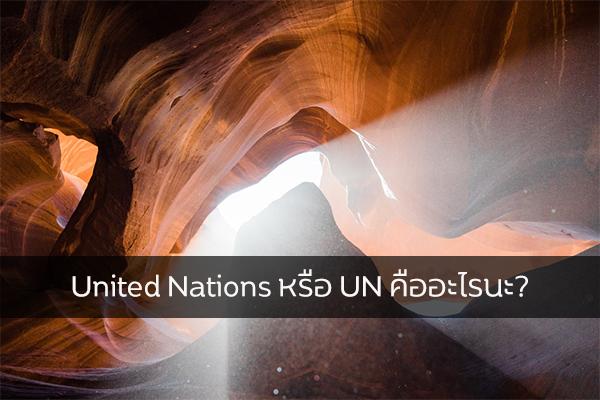 United Nations หรือ UN คืออะไรนะ? เรื่องทั่วไป เกร็ดความรู้รอบตัว เทคนิคต่างๆ สาระน่าสนใจ UNคืออะไร