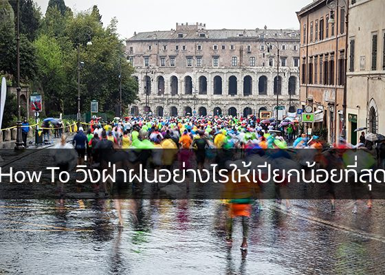 How To วิ่งฝ่าฝนอย่างไรให้เปียกน้อยที่สุด เรื่องทั่วไป เกร็ดความรู้รอบตัว เทคนิคต่างๆ สาระน่าสนใจ วิ่งฝ่าฝนอย่างไรให้เปียกน้อย