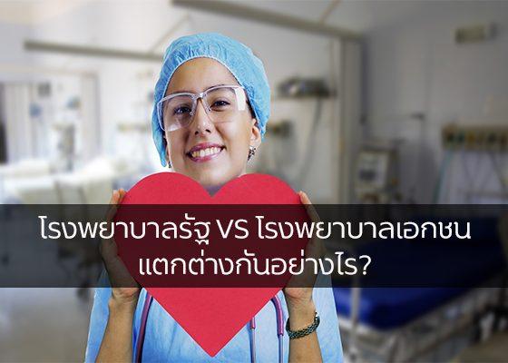 โรงพยาบาลรัฐ VS โรงพยาบาลเอกชน แตกต่างกันอย่างไร? เรื่องทั่วไป เกร็ดความรู้รอบตัว เทคนิคต่างๆ สาระน่าสนใจ โรงพยาบาลรัฐกับเอกชน