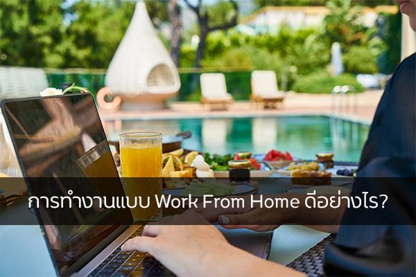 การทำงานแบบ Work From Home ดีอย่างไร? เรื่องทั่วไป เกร็ดความรู้รอบตัว เทคนิคต่างๆ สาระน่าสนใจ WorkFromHome