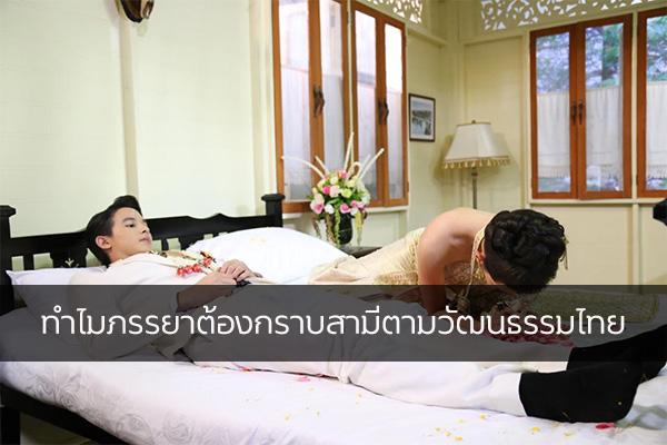 ทำไมภรรยาต้องกราบสามีตามวัฒนธรรมไทย เรื่องทั่วไป เกร็ดความรู้รอบตัว เทคนิคต่างๆ สาระน่าสนใจ ทำไมภรรยาต้องกราบสามี