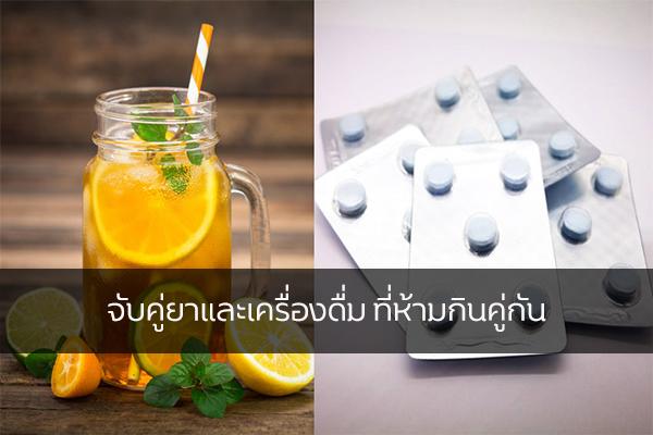 จับคู่ยาและเครื่องดื่ม ที่ห้ามกินคู่กัน เรื่องทั่วไป เกร็ดความรู้รอบตัว เทคนิคต่างๆ สาระน่าสนใจ อาหารห้ามกินคู่กัน