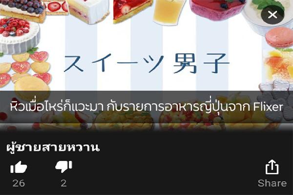 หิวเมื่อไหร่ก็แวะมา กับรายการอาหารญี่ปุ่นจาก Flixer เรื่องทั่วไป เกร็ดความรู้รอบตัว เทคนิคต่างๆ สาระน่าสนใจ รายการอาหารญี่ปุ่นFlixer