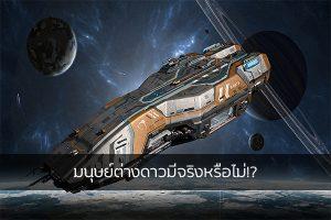 มนุษย์ต่างดาวมีจริงหรือไม่!? เรื่องทั่วไป เกร็ดความรู้รอบตัว เทคนิคต่างๆ สาระน่าสนใจ มนุษย์ต่างดาวมีจริงหรือไม่