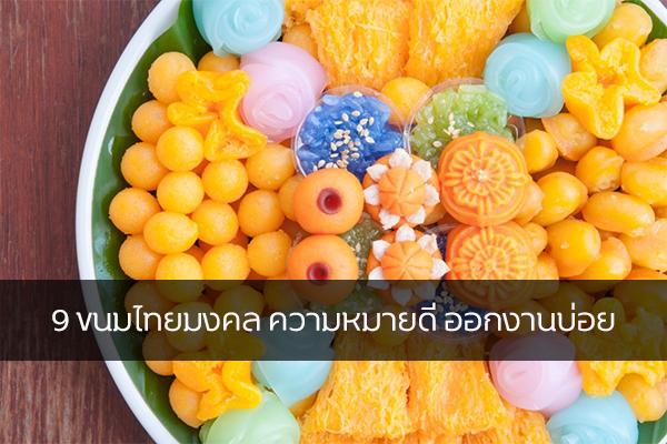 9 ขนมไทยมงคล ความหมายดี ออกงานบ่อย เรื่องทั่วไป เกร็ดความรู้รอบตัว เทคนิคต่างๆ สาระน่าสนใจ 9ขนมไทยมงคล