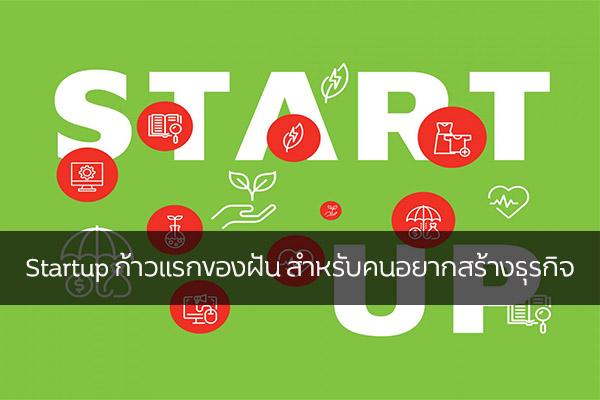 Startup ก้าวแรกของฝัน สำหรับคนอยากสร้างธุรกิจ เรื่องทั่วไป เกร็ดความรู้รอบตัว เทคนิคต่างๆ สาระน่าสนใจ StartUp
