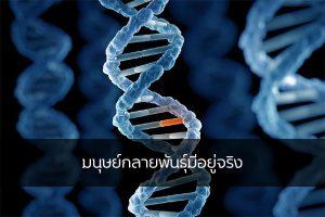 มนุษย์กลายพันธุ์มีอยู่จริง เรื่องทั่วไป เกร็ดความรู้รอบตัว เทคนิคต่างๆ สาระน่าสนใจ มนุษย์กลายพันธุ์
