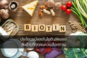 ประโยนชน์ของไบโอติน(Biotin) สิ่งดี ๆ ที่ทุกคนควรเลือกทาน เรื่องทั่วไป เกร็ดความรู้รอบตัว เทคนิคต่างๆ สาระน่าสนใจ ประโยนชน์ของไบโอติน