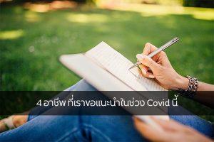 4 อาชีพ ที่เราขอแนะนำในช่วง Covid นี้ เรื่องทั่วไป เกร็ดความรู้รอบตัว เทคนิคต่างๆ สาระน่าสนใจ อาชีพแนะนำช่วงCovid