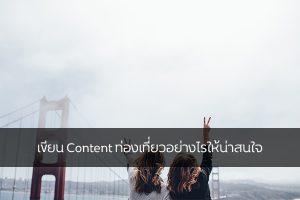 เขียน Content ท่องเที่ยวอย่างไรให้น่าสนใจ เรื่องทั่วไป เกร็ดความรู้รอบตัว เทคนิคต่างๆ สาระน่าสนใจ เทคนิคเขียนContentท่องเที่ยว