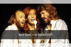 Bee Gees ราชาเพลงดิสโก้ เรื่องทั่วไป เกร็ดความรู้รอบตัว เทคนิคต่างๆ สาระน่าสนใจ BeeGees