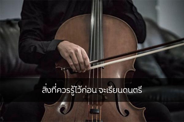 สิ่งที่ควรรู้ไว้ก่อน จะเรียนดนตรี เรื่องทั่วไป เกร็ดความรู้รอบตัว เทคนิคต่างๆ สาระน่าสนใจ ข้อควรรู้ก่อนเรียนดนตรี