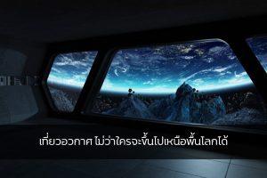 เที่ยวอวกาศ ไม่ว่าใครจะขึ้นไปเหนือพื้นโลกได้ เรื่องทั่วไป เกร็ดความรู้รอบตัว เทคนิคต่างๆ สาระน่าสนใจ วิธีไปเที่ยวอวกาศ